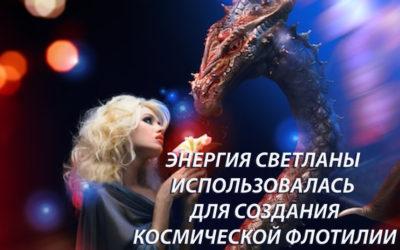 Регрессивный гипноз, Вибрации Светланы, космическая флотилия, драконийцы-инопланетяне