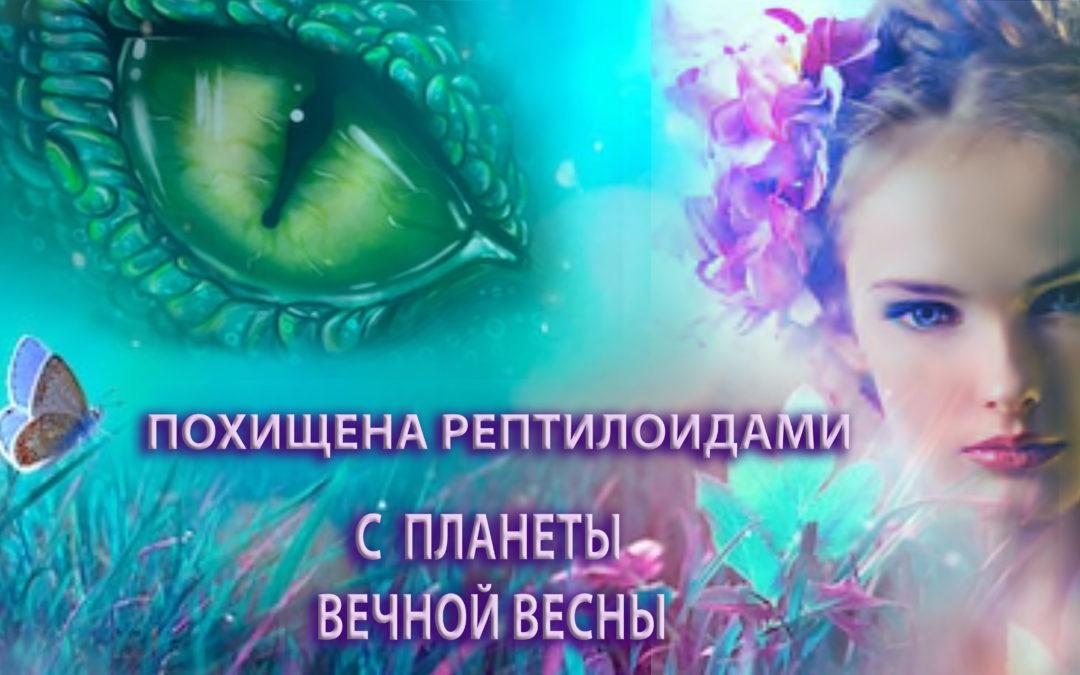 Все жизни под контролем и опытами — Наталья, похищенная рептилоидами с планеты вечной весны