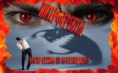 Интерференты — кто они и откуда? Как не допустить интерференции? Регрессивный гипноз по скайпу.