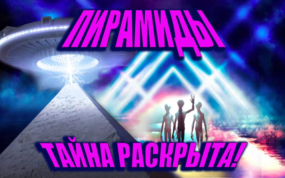Гигантские пирамиды по всему миру — тайна раскрыта!