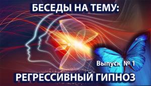 РегрГипноз_видео