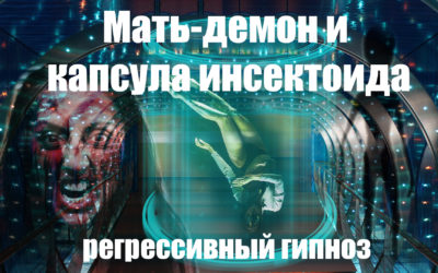 Мать-демон и капсула инсектоида, регрессивный гипноз Наталья Юровская